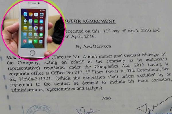 रिंगिंग बेल्स कंपनी ने ठगे 7.60 करोड़, 251 रूपये में स्मार्टफोन देने का था दावा