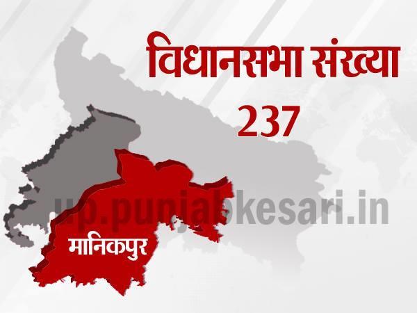 मानिकपुर विधानसभा चुनाव के पिछले परिणामों पर एक नजर
