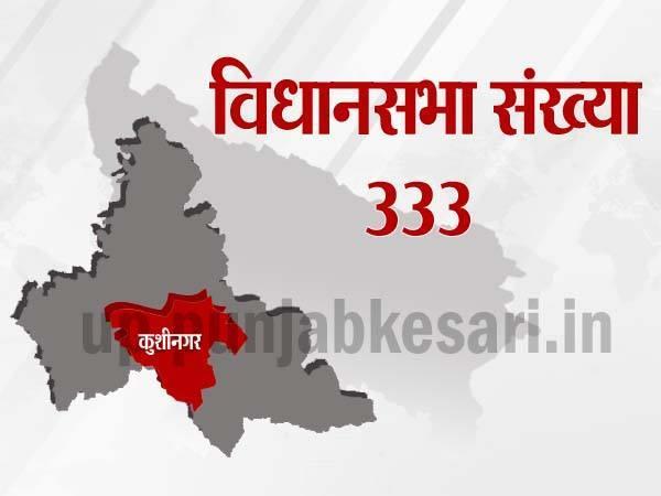 कुशीनगर विधानसभा चुनाव के पिछले परिणामों पर एक नजर