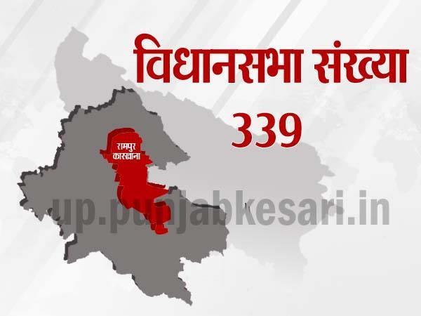 रामपुर कारखाना विधानसभा चुनाव के पिछले परिणामों पर एक नजर