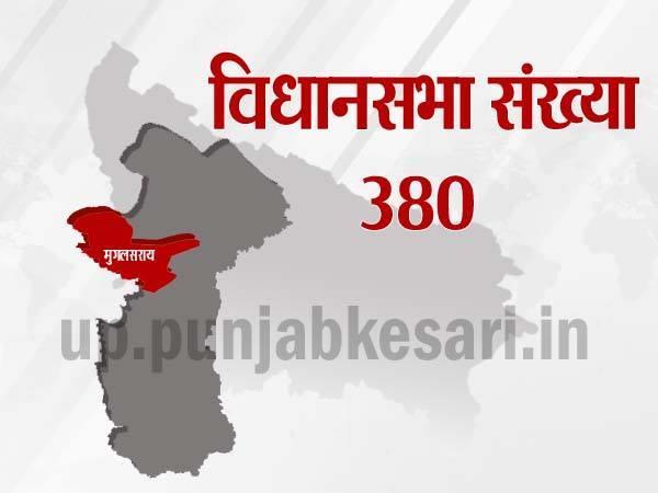 मुगलसराय विधानसभा चुनाव के पिछले परिणामों पर एक नजर