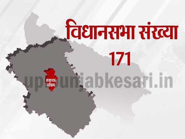 लखनऊ पश्चिम विधानसभा चुनाव के पिछले परिणामों पर एक नजर