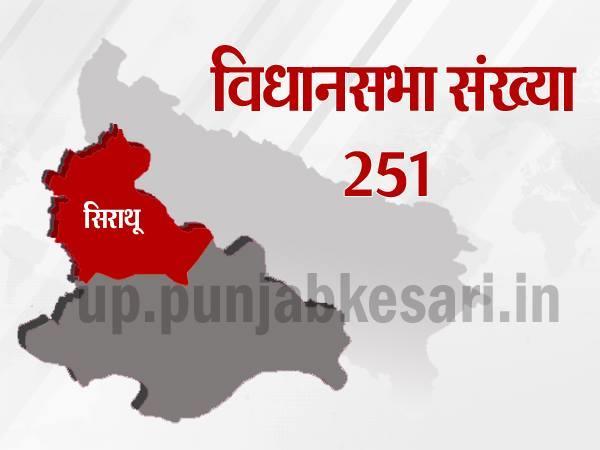 सिराथू विधानसभा चुनाव के पिछले परिणामों पर एक नजर