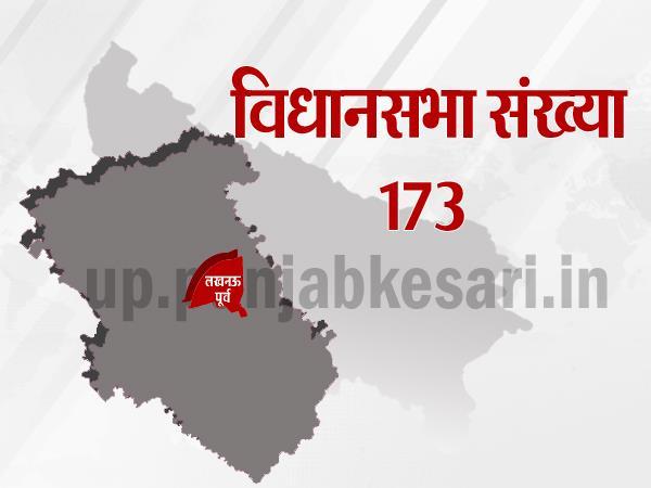 लखनऊ पूर्व विधानसभा चुनाव के पिछले परिणामों पर एक नजर