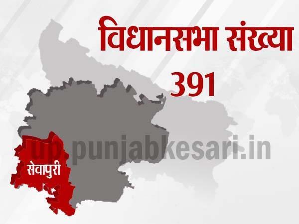 सेवापुरी विधानसभा चुनाव के पिछले परिणामों पर एक नजर