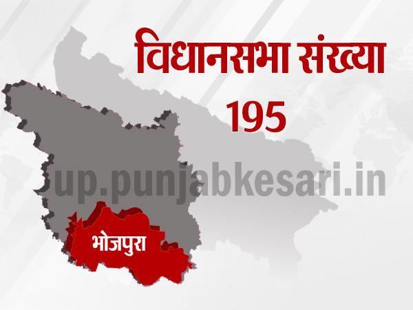 भोजपुर विधानसभा चुनाव के पिछले परिणामों पर एक नजर
