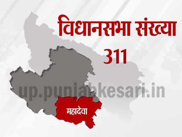 महादेवा विधानसभा चुनाव के पिछले परिणामों पर एक नजर