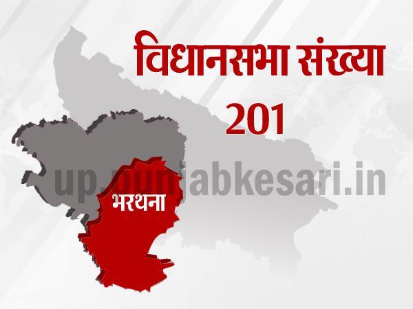 भरथना विधानसभा चुनाव के पिछले परिणामों पर एक नजर