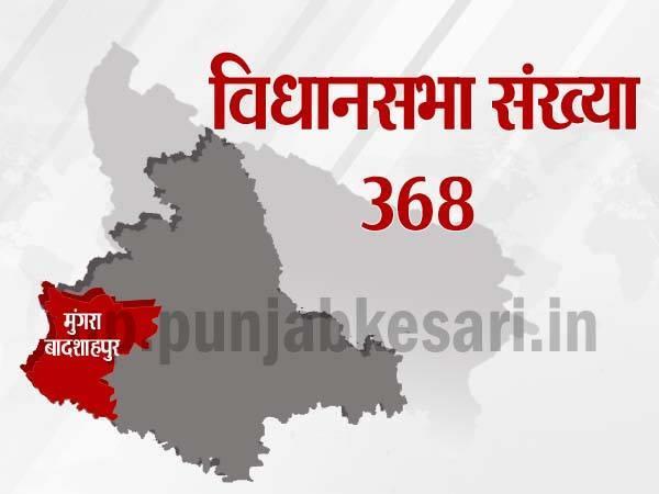 मुंगरा बादशाहपुर विधानसभा चुनाव के पिछले परिणामों पर एक नजर