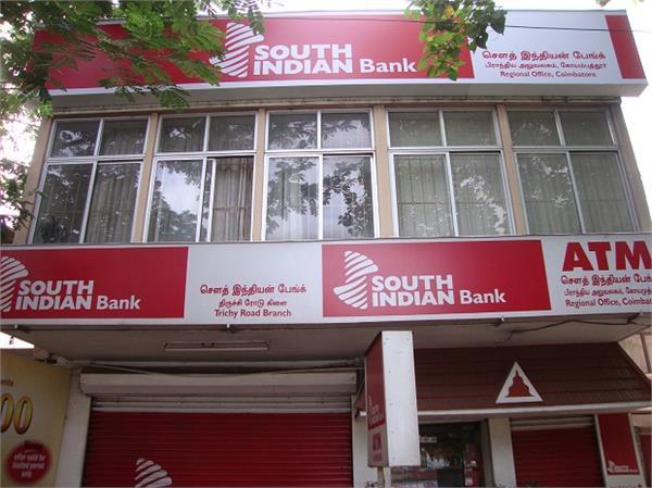 साउथ इंडियन बैंक का मुनाफा 9.6 फीसदी बढ़ा