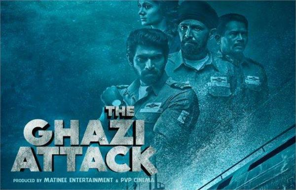 the ghazi attack movie trailer will release today