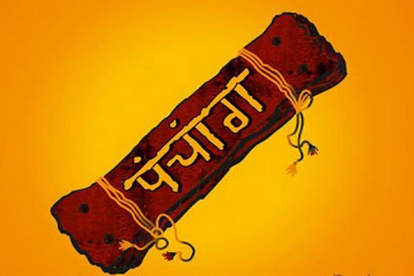 15 फरवरी 2017, बुधवार फाल्गुन कृष्ण तिथि पंचमी