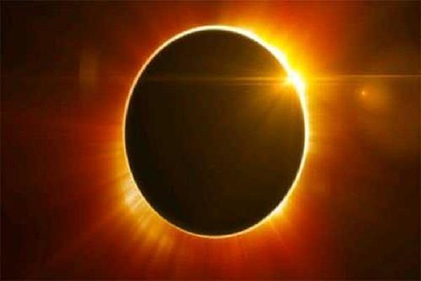 साल का पहला सूर्य ग्रहण आज, भूलकर भी न करें ये काम