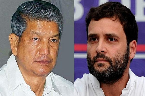 मुसीबत में फंसे राहुल गांधी और हरीश रावत, FIR दर्ज