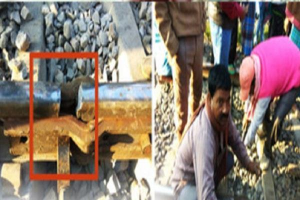 गांववालों ने टाला बड़ा हादसा,टूटी पटरी से गुजरने वाली थी राजधानी एक्सप्रेस