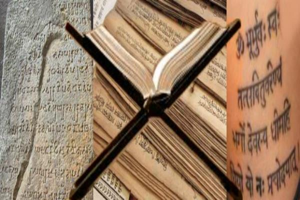 धर्मग्रंथों की रक्षा के लिए विद्यार्थियों ने उठाया ये बड़ा कदम