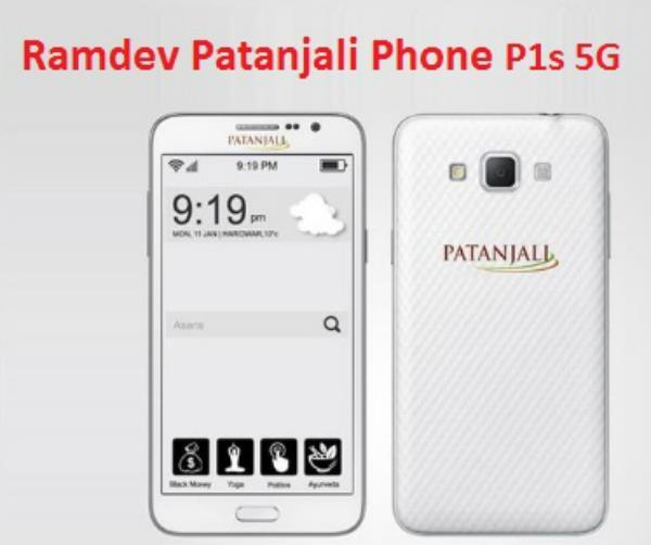 अफवाहः बाबा रामदेव ला रहे हैं पतंजलि पी1 एस 5जी स्मार्टफोन, बुकिंग चालू