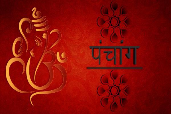 आज का पंचांग: 21 अप्रैल 2017, शुक्रवार वैशाख कृष्ण तिथि दशमी
