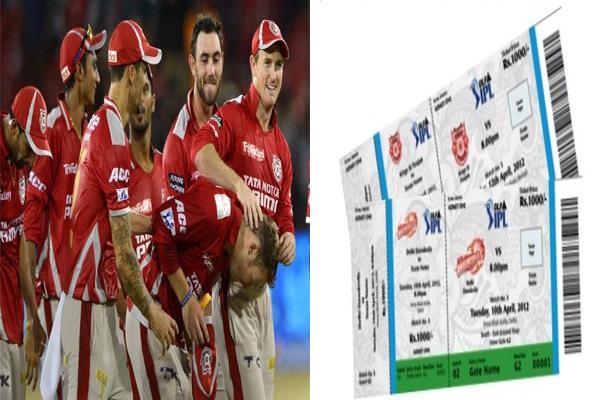 IPL-10 मोहाली में होने वाले मैच टिकट की बिक्री हुई शुरू, यहां और इतने में मिलेगा टिकट