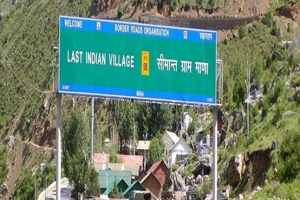 भारत का आखिरी गांव, यहां आने से आर्थिक स्थिति में होता है सुधार