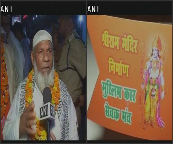 राममंदिर का निर्माण करने पहुंचे मुस्लिम कारसेवकों को पुलिस ने रोका
