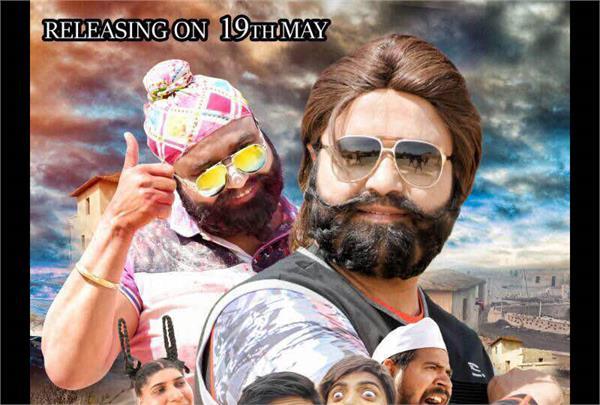 saint dr gurmeet ram rahims jattu engineer rocks the theaters on 19 may