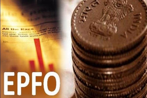 EPFO: अब केवल 10 दिन में मिलेगा पैसा