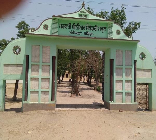 गांववासियों ने दी स्कूल को ताला लगाने की चेतावनी, जानें क्या है कारण
