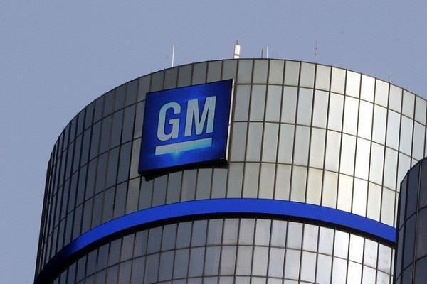 'मेक इन इंडिया' को तगड़ा झटका, General Motors की गाड़ियों की बिक्री बंद