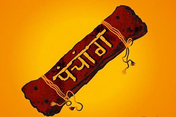 आज का पंचांग : 18 मई 2017, वीरवार ज्येष्ठ कृष्ण तिथि सप्तमी