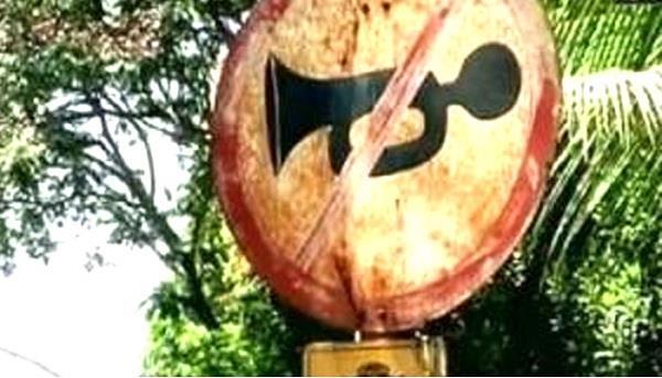 नोएडाः ध्वनि प्रदूषण फैलाने पर NGT ने बैंक्वेट हॉल पर लगाया 7 लाख का जुर्माना