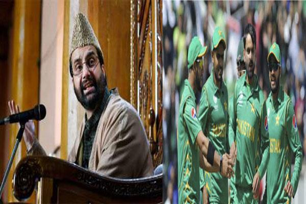 चैंपियंस ट्रॉफी के फाइनल में पहुंचे पाकिस्तान को मीरवायज ने दी शुभकामनाएं