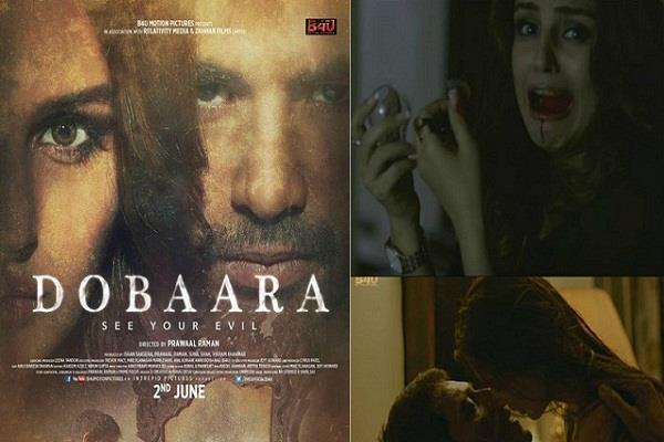 Movie Review: ''दोबारा''