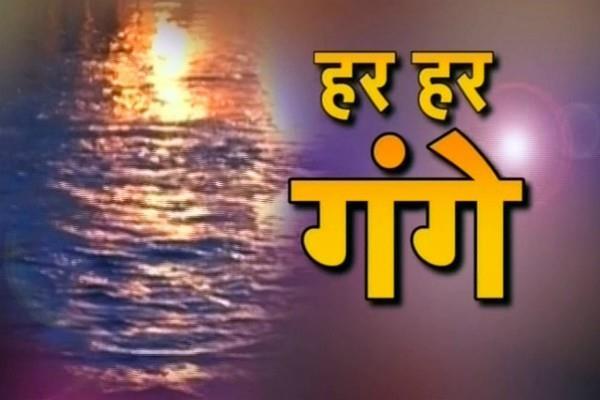गंगा जल की चमत्कारी शक्तियों को आजमाएं, आपके जीवन में होंगे Miracles