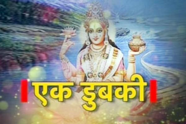 गंगा दशहरा: इस विधि से करें पूजा और दान, कटेंगे पाप
