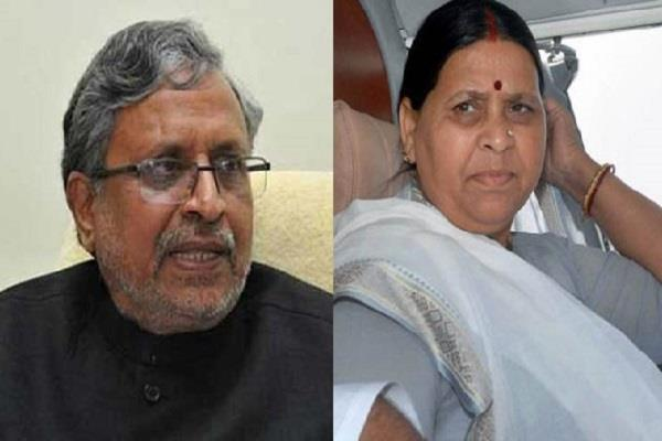 सुशील मोदी ने राबड़ी देवी पर लगाया बड़ा आरोप