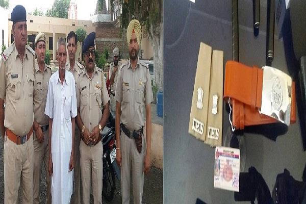 पुलिस ने पकड़ा नकली SP, ID कार्ड, बेल्ट व IPS का बैज बरामद