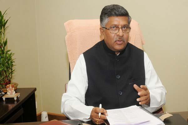 प्रसाद ने इंडस्ट्री से कहा- भारत को 4 साल में बनाएं 1 लाख करोड़ डॉलर की डिजिटल
