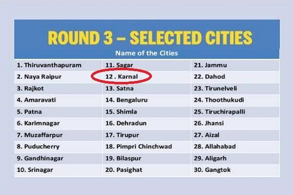 स्मार्ट शहरों की लिस्ट में शामिल हुआ करनाल, 30 शहरों की नई लिस्ट में मिली जगह