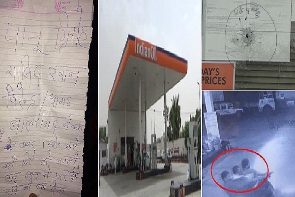 पेट्रोल पंप पर सरेआम अंधाधुध फायरिंग, चिट्ठी फेंककर मांगी 1 करोड़ की फिरौती
