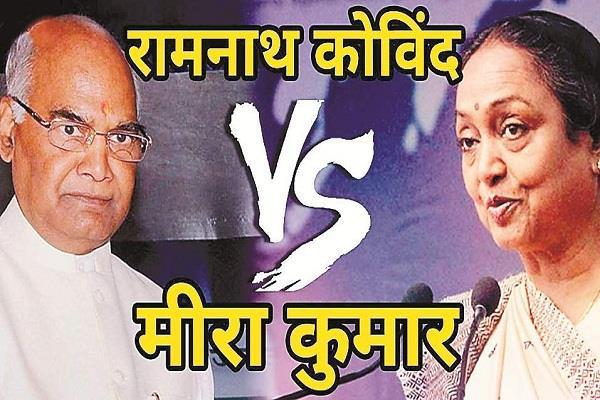 'राम'-'मीरा' आमने-सामने, राष्ट्रपति चुनाव का मतदान आज