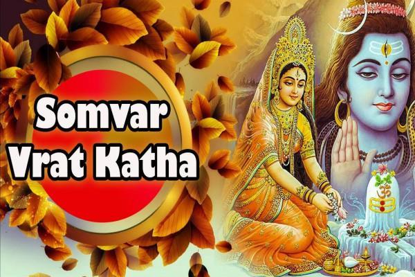 सावन सोमवार व्रत कथा के साथ जानें, भगवान शिव को क्यों प्रिय है यह महीना
