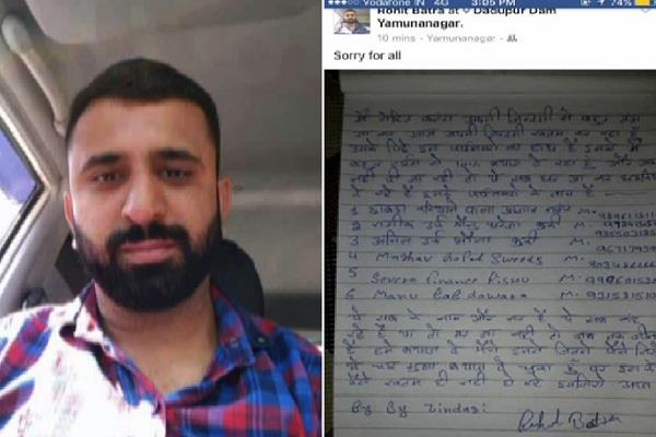 फाइनेंसरों से परेशान युवक ने की आत्महत्या, FB पर लिखा सुसाइड नोट