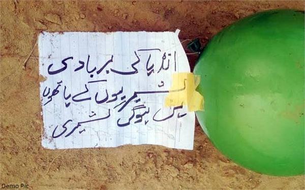 पुलिस के हाथ लगा पाक से आया गुब्बारा,उर्दू में लिखा है जश्न-ए-आजादी