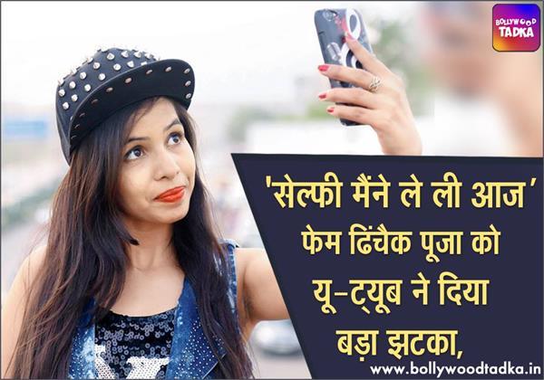 kattapa has apparently trashed dhinchak pooja song