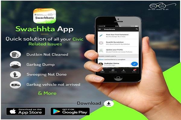 स्वच्छता एप की मदद से सुधरेगी सफाई व्यवस्था