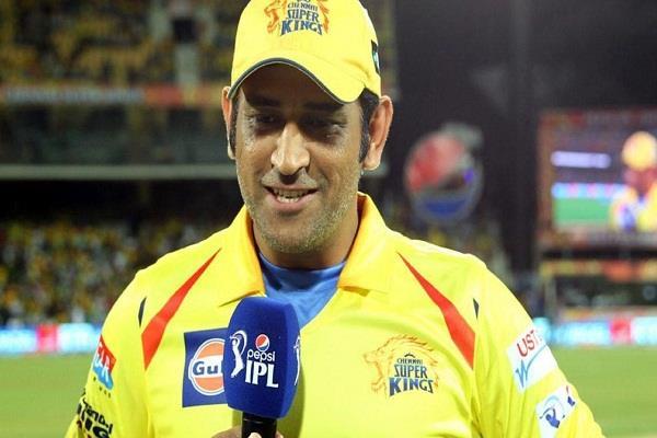 IPL में चेन्नई की वापसी पर धोनी का बयान आया सामने