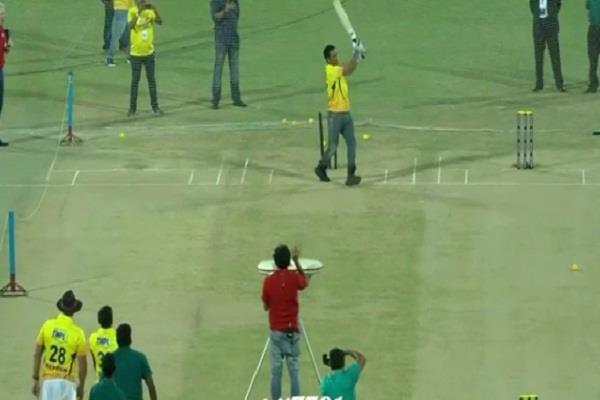 धोनी ने 3 गेंदों में लगाए लगातार तीन छक्के, देखें वीडियो