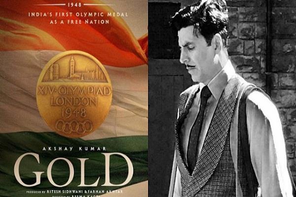 अक्षय कुमार लाएंगे भारतीय हॉकी टीम के लिए गोल्ड, ताजा होंगी पुरानी यादें