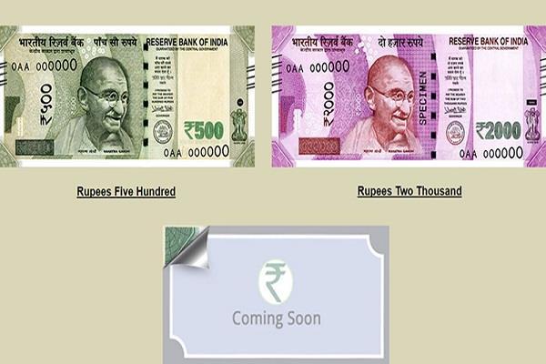 2 हजार के नोटों की छपाई हुई बंद, पांच महीने से नहीं छप रहे नोट